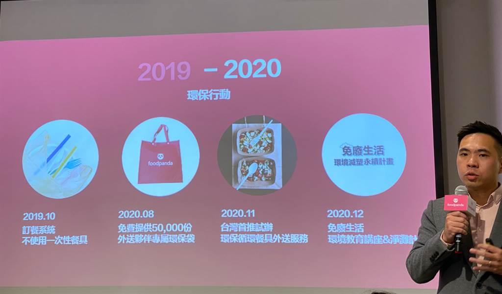 foodpanda營運總監余岳勳分享2019-2020年平台在環保上的努力。(黃慧雯攝)