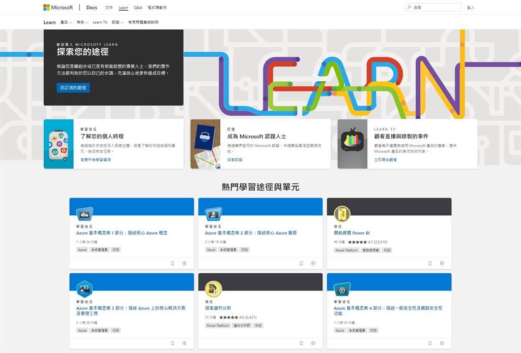 Microsoft Learn提供近2,000堂免费课程,除提供产品使用教学,完成课程并通过测验,即可获得全球认可的Microsoft认证。(微软提供/黄慧雯台北传真)