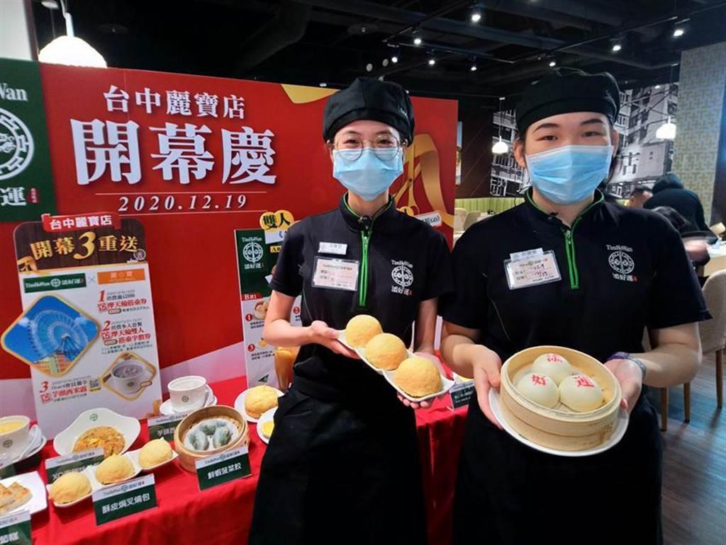 「添好運」台中麗寶分店預計12/19開幕迎客!圖/曾麗芳