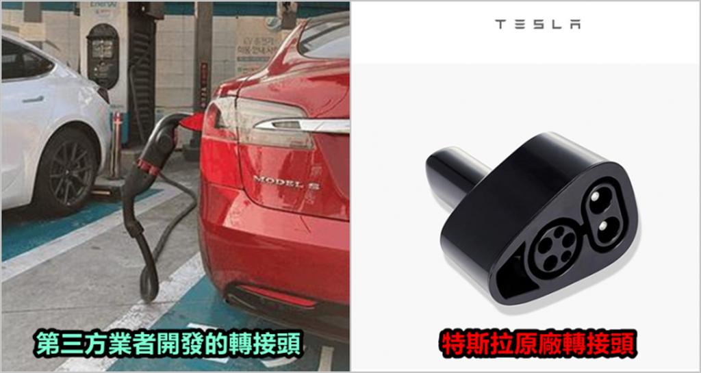 特斯拉明年推出 CCS1 原廠轉接頭:快充選擇多一個,台灣車主也該備起來