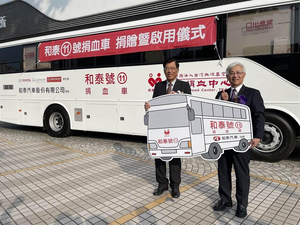 和泰汽車黃南光董事長(左)與血液基金會魏昇堂執行長(右)於和泰11號捐血車捐贈儀式合影。