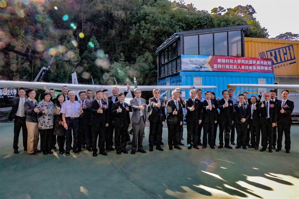朝陽科技大學成立飛行與民航人員技術系,17日熱鬧揭牌。(林欣儀攝)