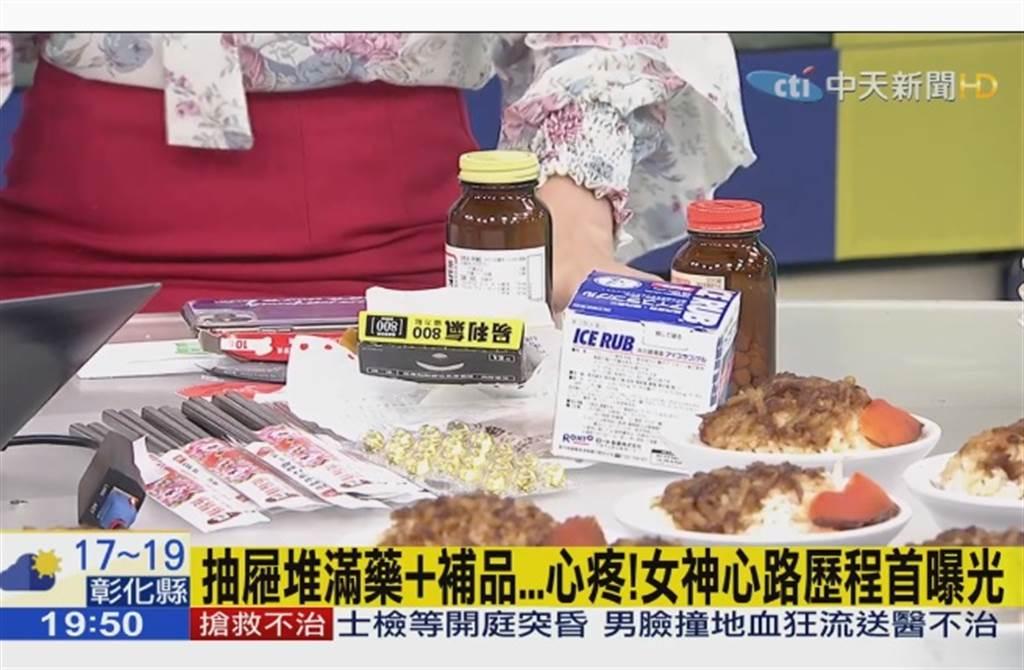 王乃伃抽屜中滿是補品跟藥瓶。(取自中天電視YouTube)