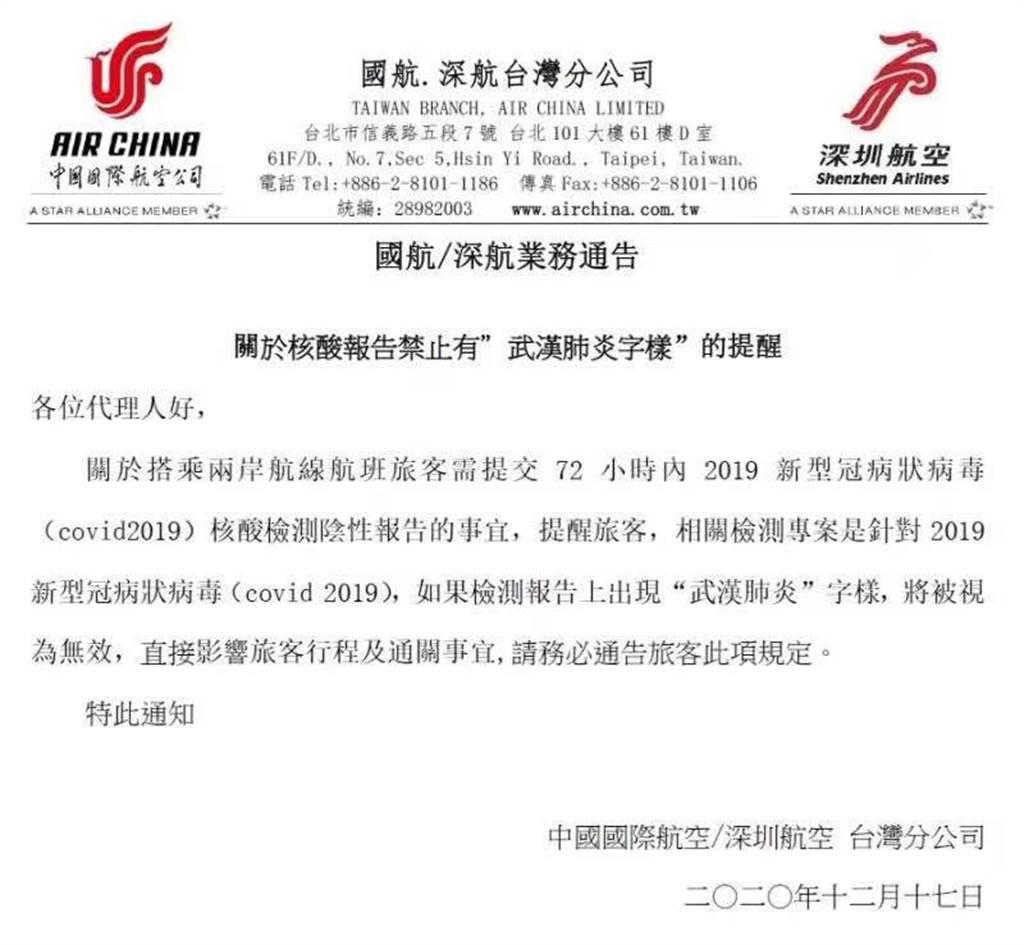 大陸台商微信群17日廣傳一份大陸航空公司關於核酸檢測報告禁止出現「武漢肺炎」字樣的通告。(取自微信群)