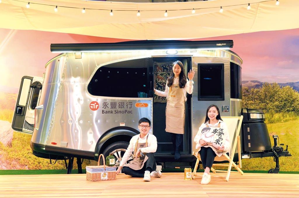 永豐銀行贊助「簡單生活節」,以頂級露營車打造「車旅生活」風格品牌攤位。圖/永豐銀行提供