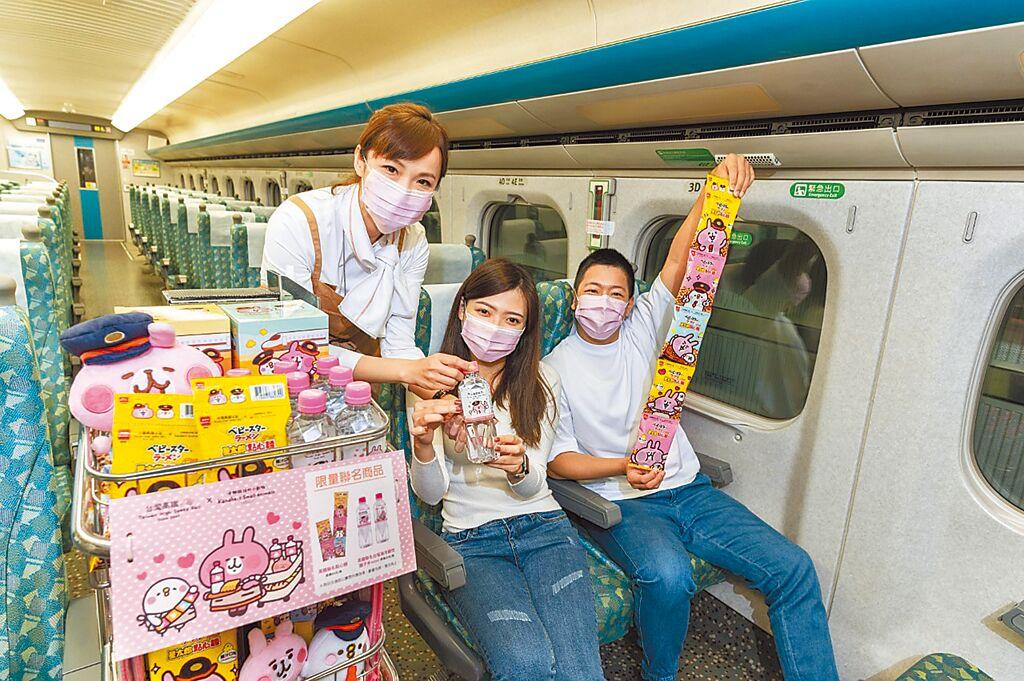 台灣高鐵公司首推聯名食品,搶業外收入商機。(台灣高鐵公司提供/潘千詩台北傳真)