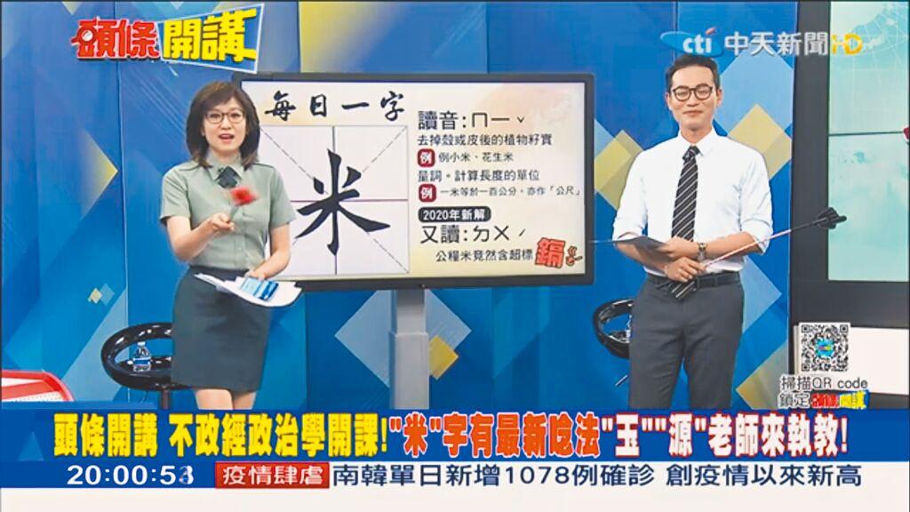 周玉琴(左)、林嘉源昨在《頭條開講》扮成教官與老師,合稱「玉源」老師。(摘自中天新聞YouTube)