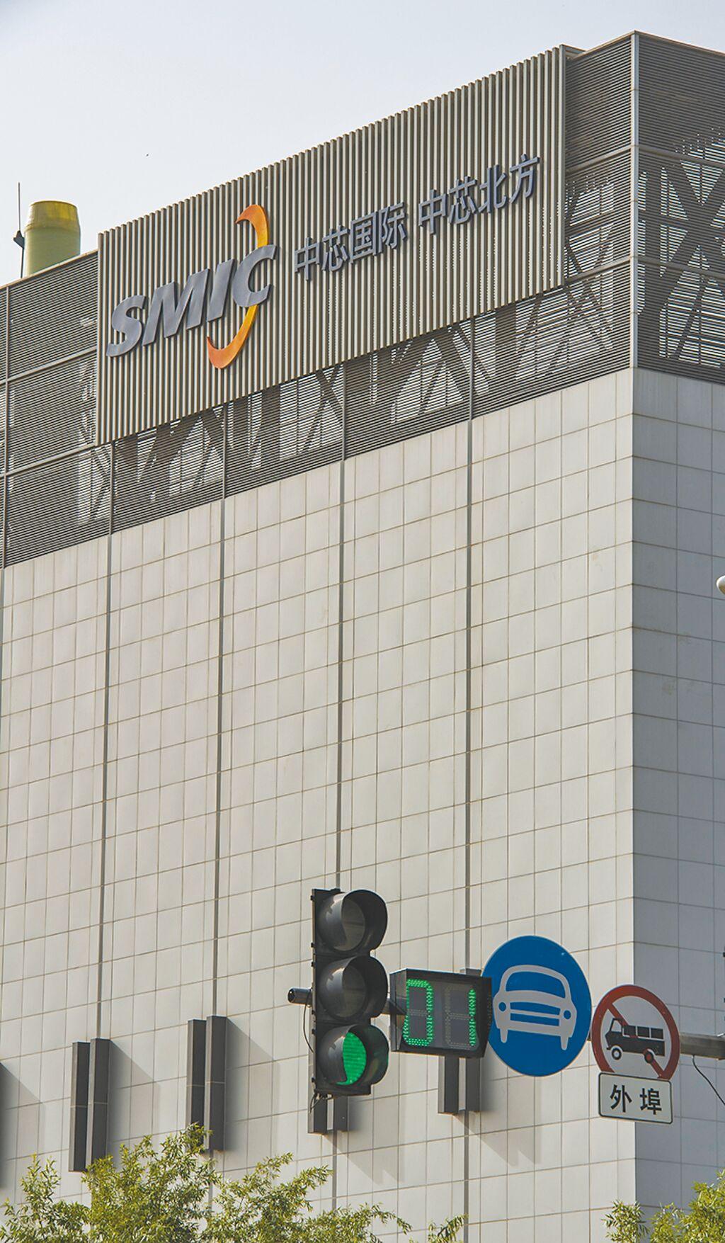 北京经济技术开发区的中芯国际(北京)公司外景。(中新社资料照片)