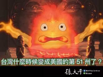 蔡总统声援黎智英 孙大千:要不要顺便声援苏伟硕?
