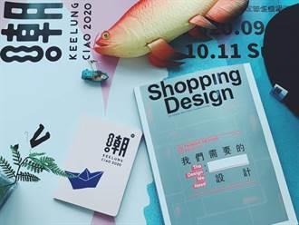 基隆潮藝術「海的一日」 獲台灣設計BEST100