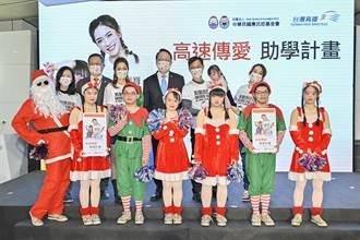 台湾高铁「高速传爱」传爱12载 延续下一代早疗关怀