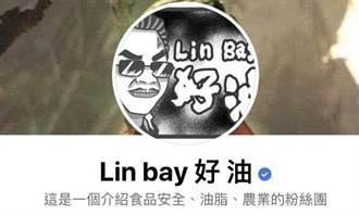 Lin Bay好油》嬰兒米果出包!鎘殘量標準大不同!