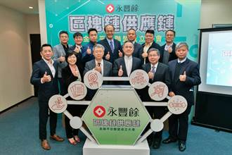 《造紙股》永豐餘助供應鏈發展 首創區塊鏈金融平台聯盟