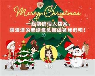 LINE送上圣诞特辑 虚拟人像穿圣诞装外加聊天关键字特效