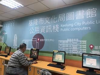 基市府爭取近7百萬補助  優化公共圖書館