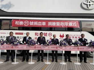 強力支援台灣醫療用血 和泰汽車捐贈啟用第11台捐血車