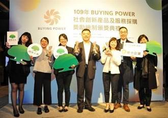 「Buying Power」三度獲獎 國泰以實際行動支持社創