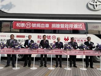 和泰汽车捐赠启用第11台捐血车 强力支援台湾医疗用血