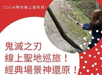 日本推出《鬼灭之刃》线上圣地巡旅 跟着炭治郎访奈良