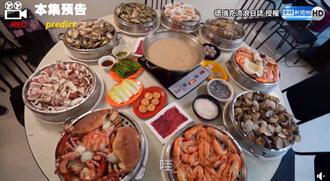 七笼海鲜蒸锅+暖胃火锅超惊喜 澎湃上桌吃完让人高喊潮爽