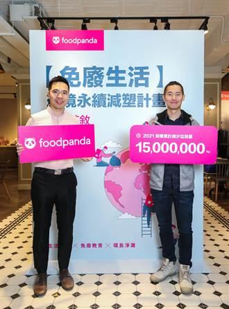 善盡企業社會責任 foodpanda明年垃圾減量目標1500萬KG