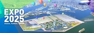 2025大阪世博會基本計畫提出實現空中汽車載人移動
