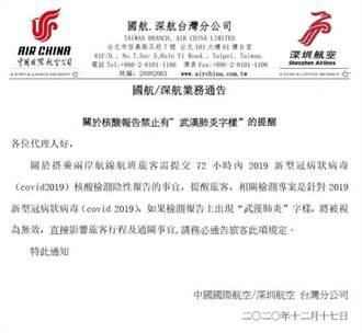 陸航空公司通告:核酸檢測報告若出現「武漢肺炎」 視為無效