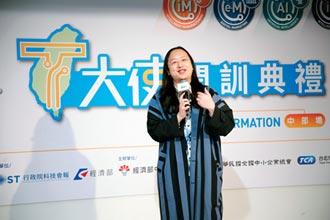 T大使計畫 驅動產業數位轉型