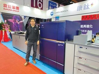 康鈦新生產型印刷機 四大亮點吸睛