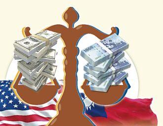 美將台再列匯率操縱國觀察名單 央行動態穩定政策 不會急轉彎