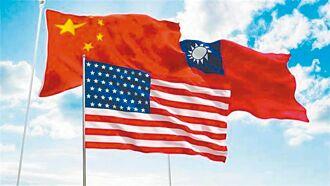 中美若務實,台灣當如何?