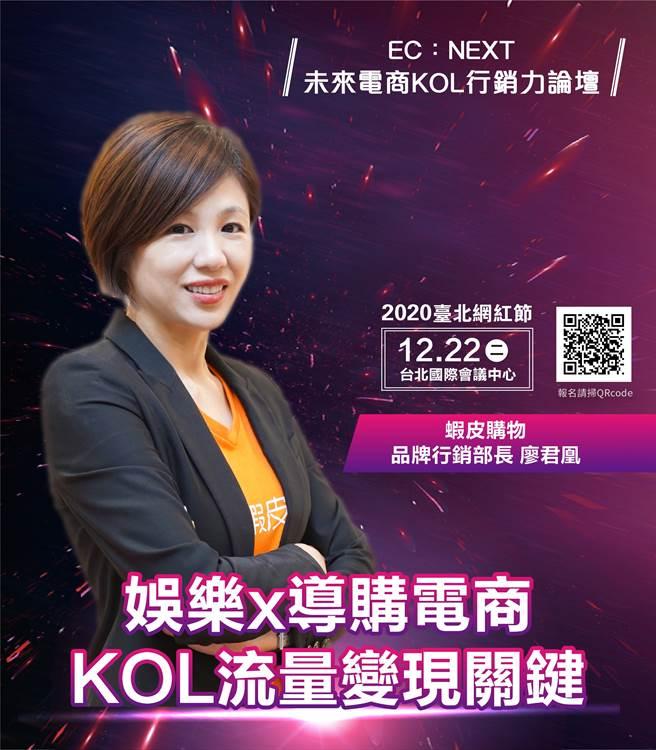 電商娛樂化╳網紅導購力 未來電商KOL行銷力論壇。(圖/臺北網紅節提供)