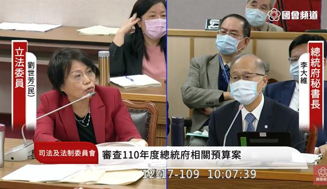 民進黨立委劉世芳(左)質詢總統府秘書長李大維(右)。(國會頻道)