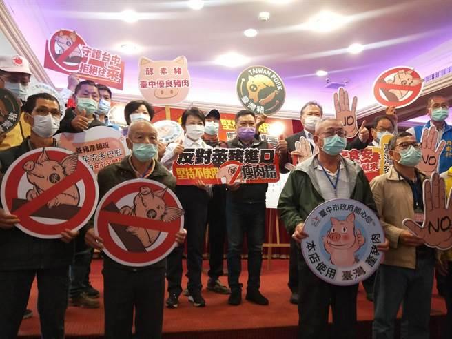 台中市養豬戶與市長盧秀燕共同宣誓拒絕萊豬,守護市民健康。(陳淑娥攝)
