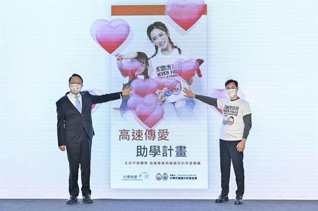 (台灣高鐵董事長江耀宗(左)與唐氏症基金會董事長林正俠共同啟動2021「高速傳愛 助學計畫」。圖/台灣高鐵提供)