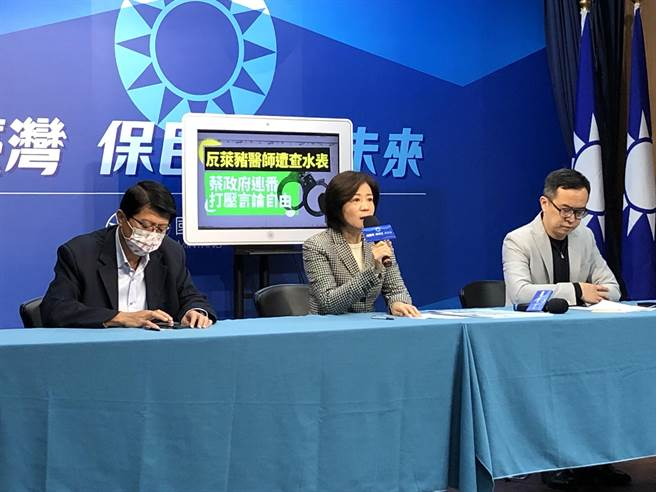 國民黨上午舉行「反萊豬醫師遭查水表,蔡政府連番打壓言論自由」記者會。(趙婉淳攝)
