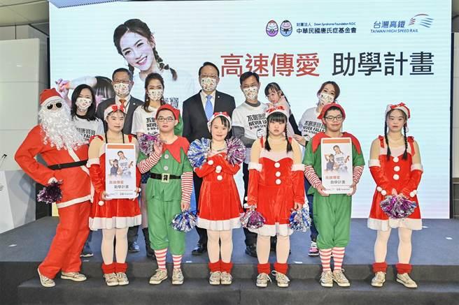 台灣高鐵「高速傳愛 助學計畫」堂堂邁入第12年,預計於2021年元旦再次溫馨啟動。(高鐵提供)