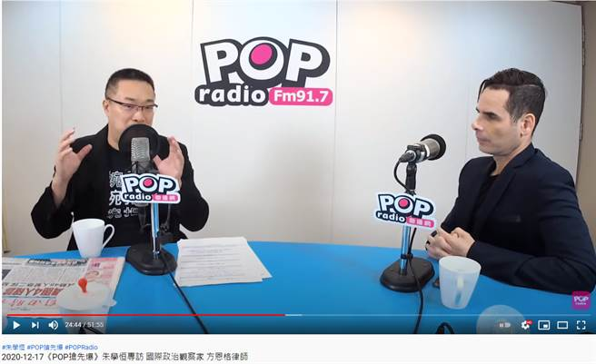 國際政治觀察家方恩格認為,美國在台協會(AIT)台北辦事處長酈英傑到台中華府應該不會反對,是很正常的行程。(圖/摘自POP搶先爆YouTube)