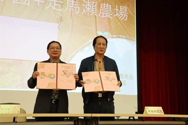 台南市农会与四季洋圃专利科技公司合作,于走马濑农场建构绿能鱼农六级产业示范园区,17日举行签约仪式。(刘秀芬摄)