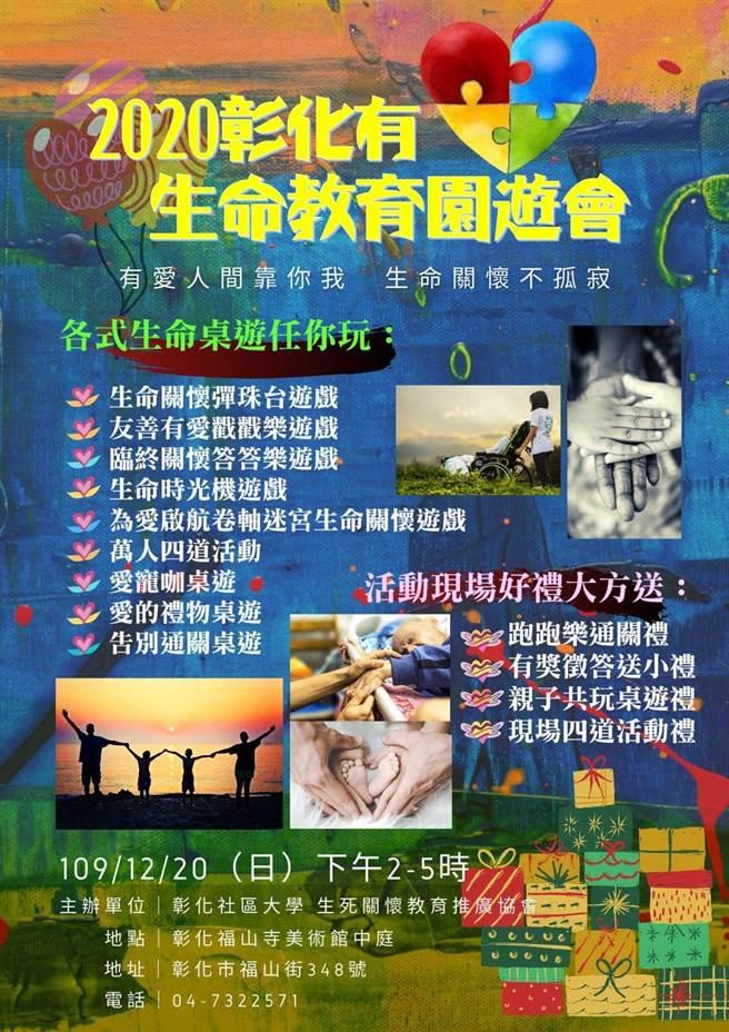 「2020彰化有愛生命教育園遊會」海報及流程表。(彰化社區大學提供/吳敏菁彰化傳真)