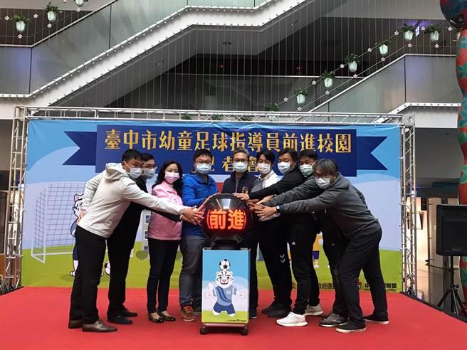 台中市府運動局與中華足球聯盟合辦「2020社區足球深耕計畫-幼童足球指導員前進校園計畫」。(盧金足攝)