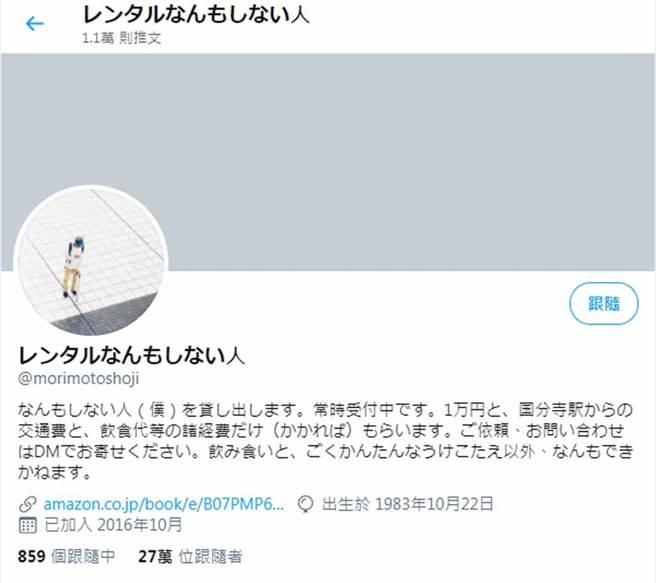森本祥司的推特帐号レンタルなんもしない人,有27万个追踪。(截自推特レンタルなんもしない人@morimotoshoji)