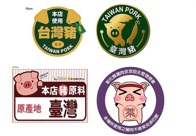 臺灣豬標章貼紙像競圖大賽讓人霧煞,彰化縣衛生局表示擇一即可。(相關單位提供/吳敏菁彰化傳真)