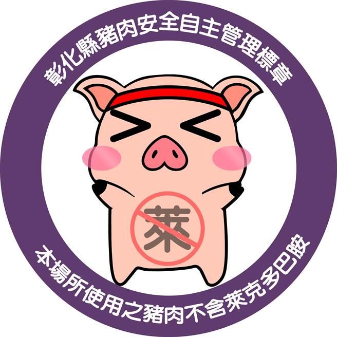 彰化縣政府推動的無萊豬標章,業者須檢具無萊豬證明向彰化縣衛生局提出申請,審核通過才會核發。(彰化縣政府提供/吳敏菁彰化傳真)