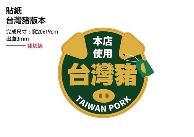 衛福部發行的台灣豬標章。(衛福部提供/吳敏菁彰化傳真)