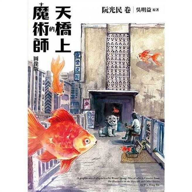 漫畫家阮光民改編作家吳明益的小說《天橋上的魔術師》為漫畫,透過畫筆再現中華商場。(摘自官網)