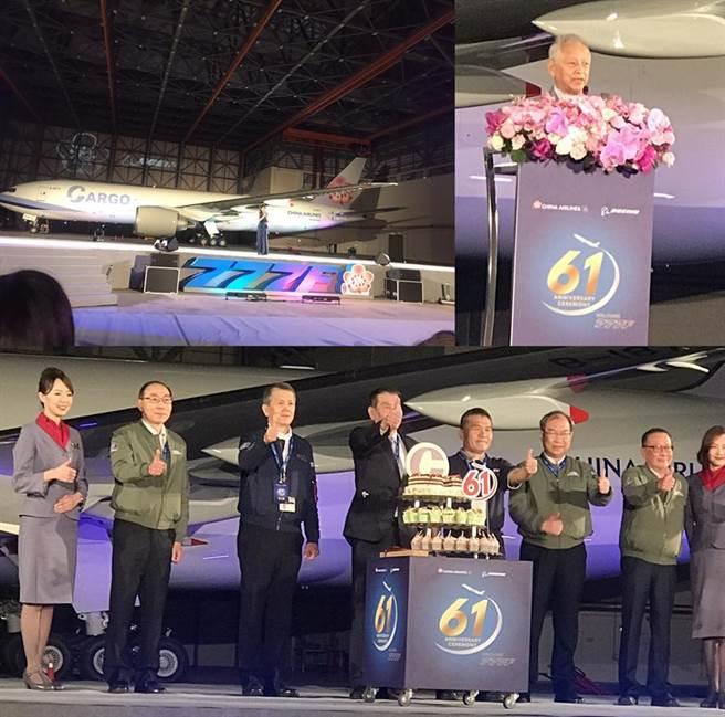 華航61周年慶展示全新777F全貨機(上圖左),邀請中菲行董事長錢堯懷(上圖右)致詞,華航董事長謝世謙(下圖左四)率領公司高階向貴賓致意。圖/業者提供