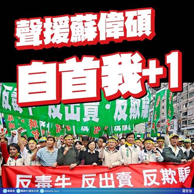 国民党革实院长罗智强也接力声援,表示「自首我+1」,明天将到台北市警局信义分局自首。(摘自罗智强脸书)