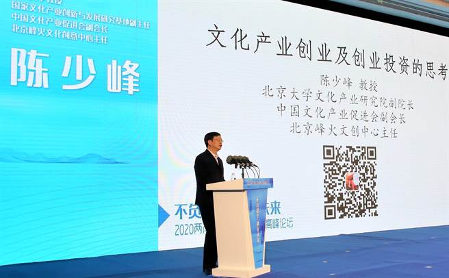 北京大學教授、國家文化產業創新與發展研究基地副主任、中國文化產業促進會副會長陳少峰針對如何在「十四五」規劃開局之年抓住機遇的主題做出演講。(記者陳思豪攝)