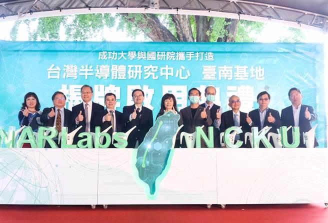 科技部國家實驗研究院與成功大學共同打造「國研院台灣半導體研究中心台南基地」,今天揭牌啟用。(曹婷婷攝)